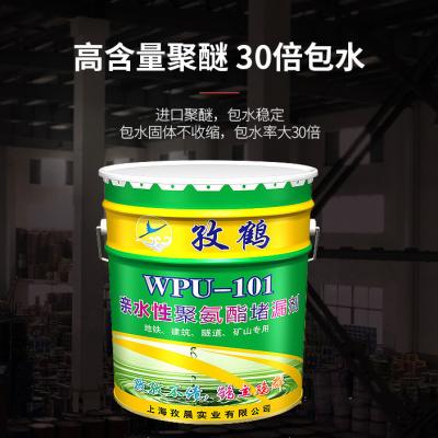 聚氨酯注浆液 注浆液 注浆液工厂直销