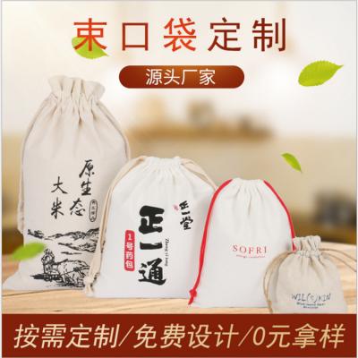 厂家直销专业定制束口袋大米袋抽绳收纳防尘帆布棉麻布环保包装袋