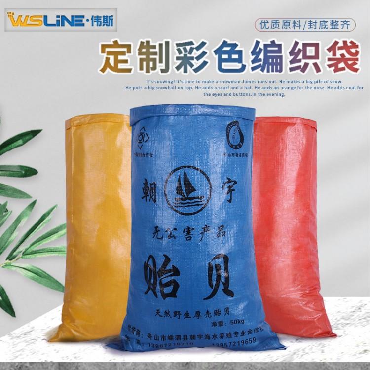 彩色PP编织袋物流打包袋化工饲料肥料袋定制麻袋可加内胆