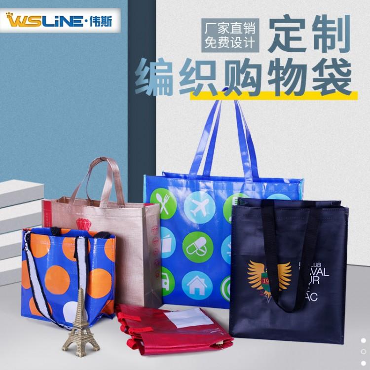 PP编织购物袋定做覆膜环保防水加厚手提袋子定制外贸彩色淋膜袋