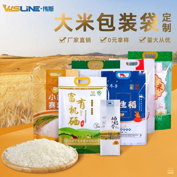 定制食品大米软包装自封袋真空密封透明彩色塑料自立手柄手提袋
