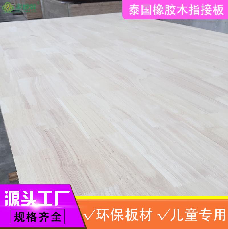 橡胶木指接板 厂家直销 泰国橡胶木指接板 实木板材 e0级