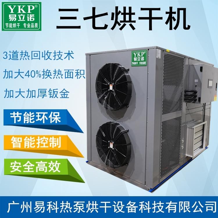 易立诺三七热泵烘干机 热泵中药材烘干设备 三七烘烤房支持定制