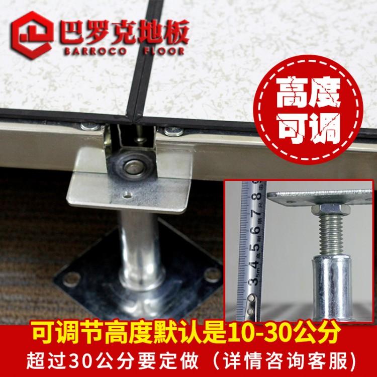 巴罗克地板 供应 全钢防静电地板  全钢有边防静电地板