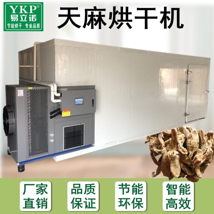 节能天麻烘干机 中药材天麻干燥除湿设备 热风循环烘烤房