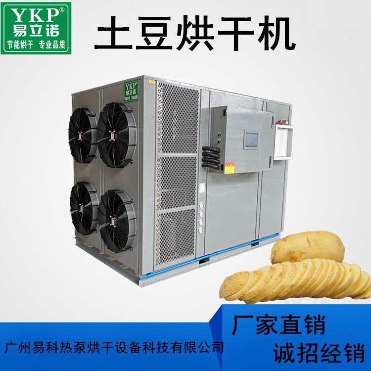 空气能农产品烘干机 土豆片烘干机 马铃薯干燥机