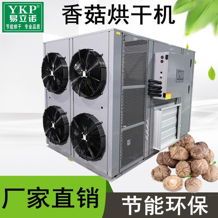 易立诺供应 农产品烘干机