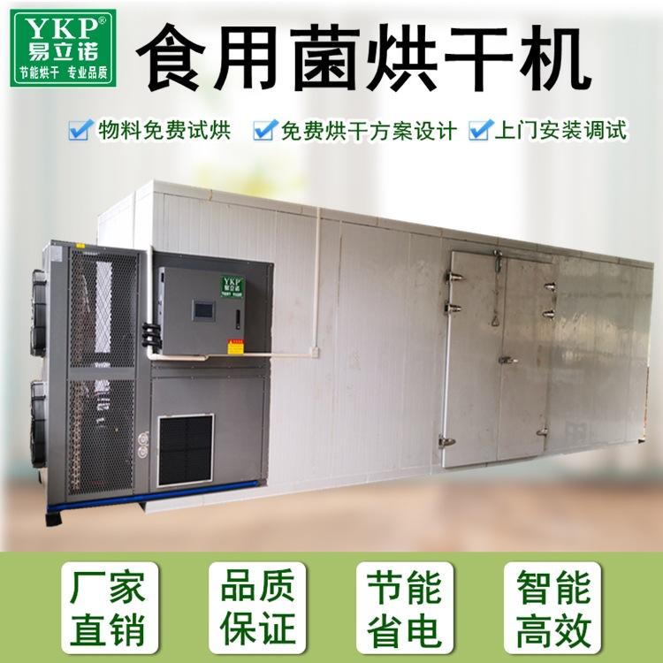 供应羊肚菌鸡枞菌竹荪热泵烘干机 食用菌类蘑菇干燥除湿设备厂家