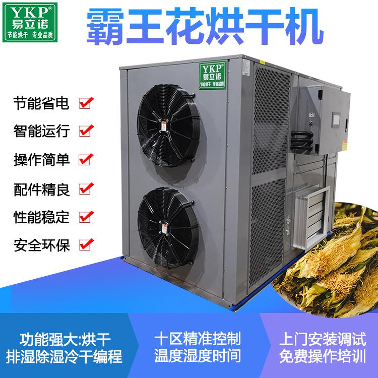 霸王花烘干机 箱式剑花热泵烘干设备 空气能火龙果花干燥除湿机