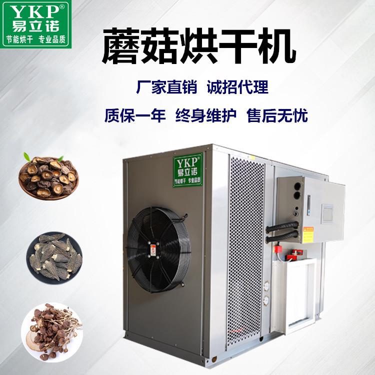易立诺供应蘑菇烘干机新款香菇空气能烘干机全自动农产品烘干机
