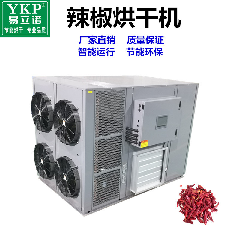 辣椒烘干机 多功能辣椒干燥机 热风循环辣椒箱式烘干房