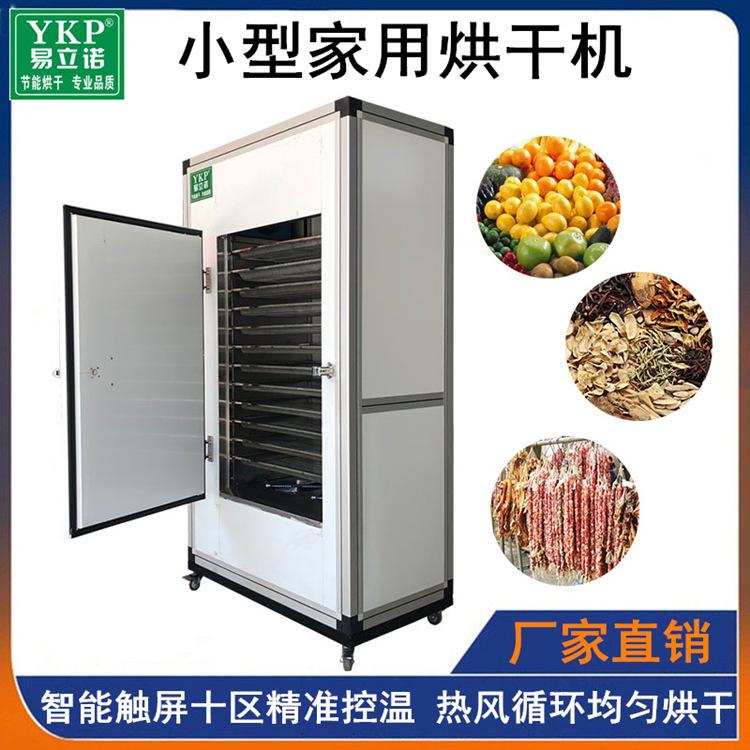 厂家直销小型家用烘干机 生姜片热泵烘干设备 山药红薯烘干机