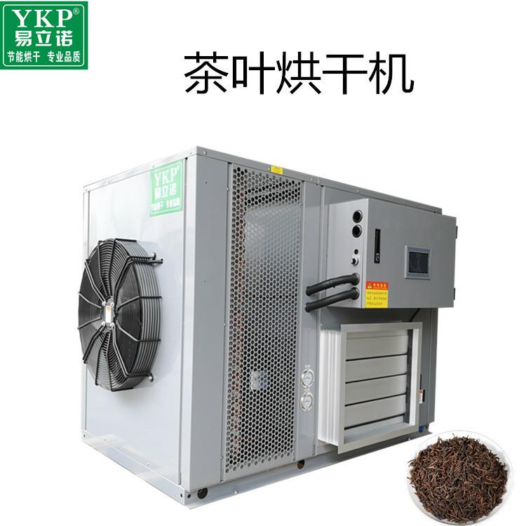 空气能茶叶烘干机 易立诺白茶红茶普洱茶烘干设备