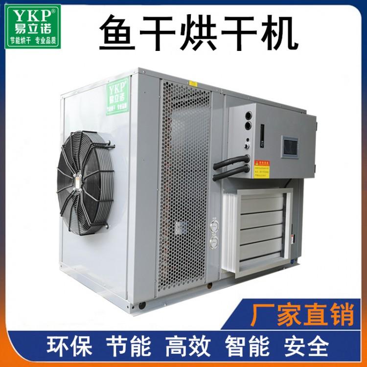 空气能鱼干烘干机 水产品干燥设备 热泵烘干机
