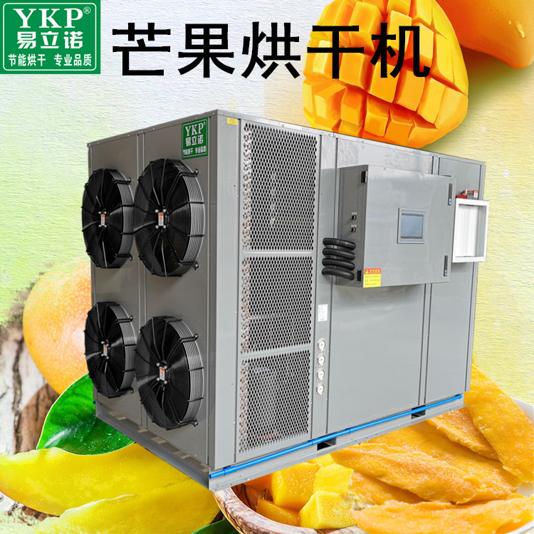 芒果烘干机 芒果果脯热泵烘干设备 芒果片干燥机厂家直销