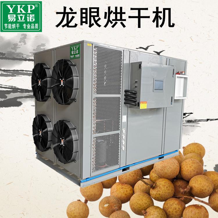 空气能龙眼烘干机 桂圆干烘干设备 龙眼干荔枝水果热泵烘干机