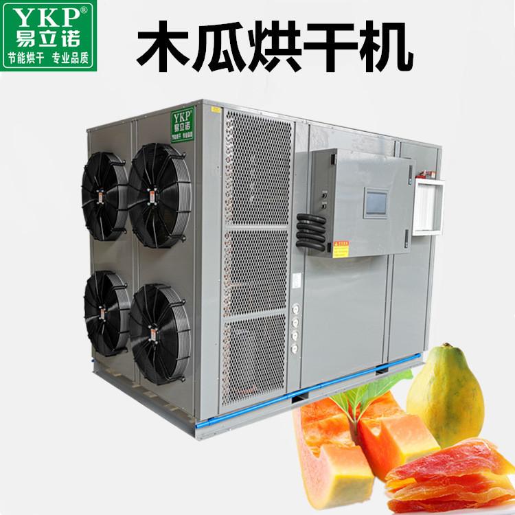 易立诺木瓜丝烘干机 木瓜热泵干燥机 木瓜青瓜烘干设备厂家