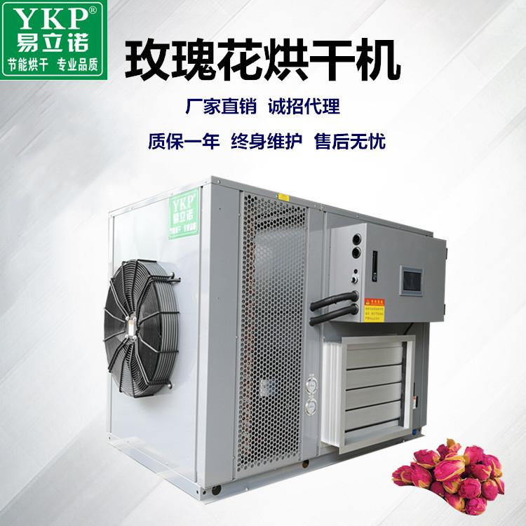 厂家供应玫瑰花烘干机 玫瑰花空气能烘干房 玫瑰花露收集烘干机