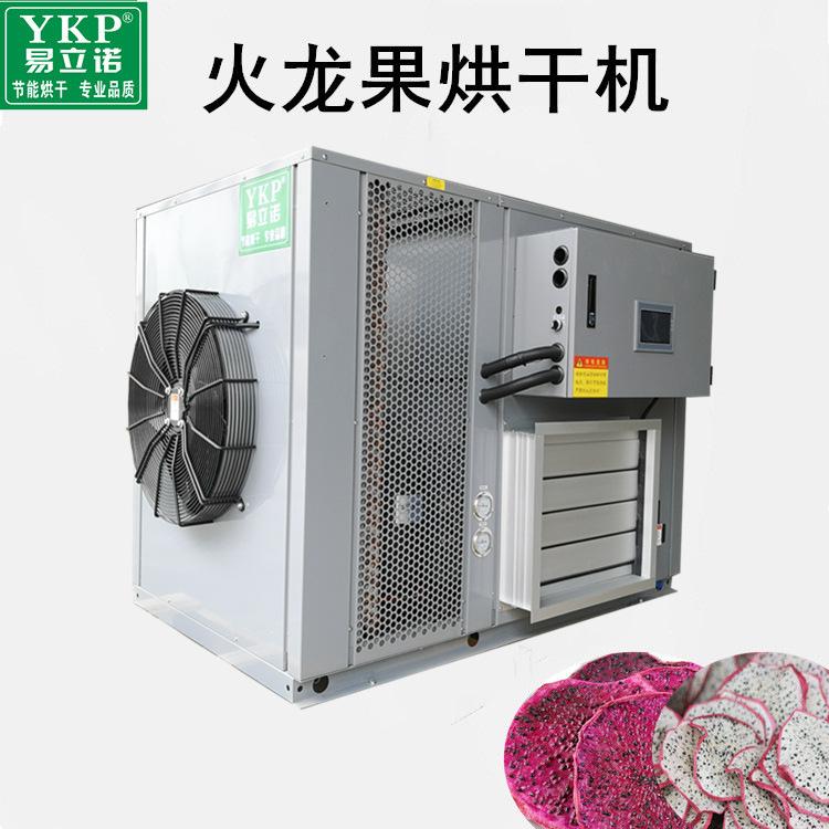 火龙果热泵烘干机 空气能火龙果干燥机 水果智能烘干机
