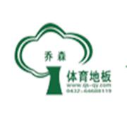 吉林市乔森木业有限责任公司