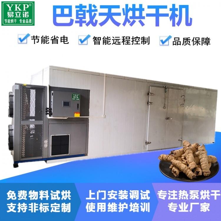 易立诺YK-145RD巴戟天空气能烘干机 中药材干燥机厂家
