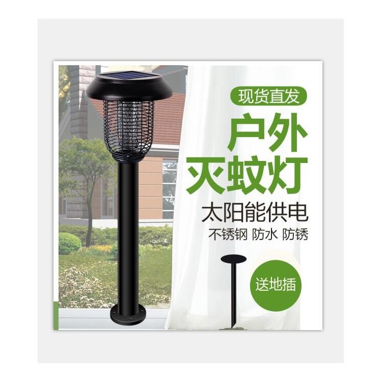 SK-SX-12太阳能灭蚊灯 别墅小区公园