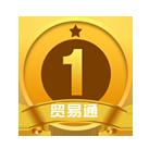 亿企發第1年:1级