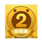 亿企發第1年:2级