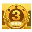 亿企發第1年:3级